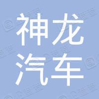 武汉神龙汽车置换有限公司
