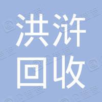 洪浒(庄河)废旧物资回收有限公司