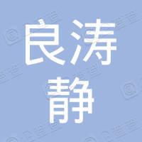 沈阳良涛静商贸有限公司