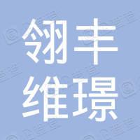 上海翎丰维璟物业管理有限公司