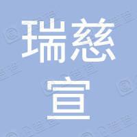 沈阳瑞慈宣商贸有限公司