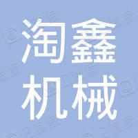 济南淘鑫机械施工有限公司