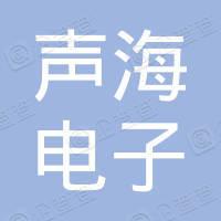 声海电子(深圳)有限公司