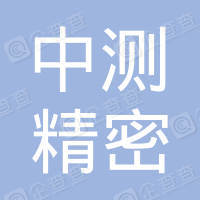 青岛中测精密制品有限公司
