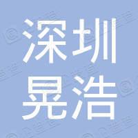 深圳市晃浩建筑工程有限公司