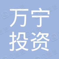 杭州万宁投资合伙企业(有限合伙)