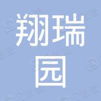 北京翔瑞园赛鸽养殖有限公司