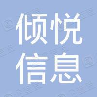广州倾悦信息科技有限公司