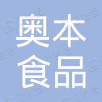 上海奥本食品有限公司