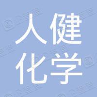 宁波人健化学制药有限公司