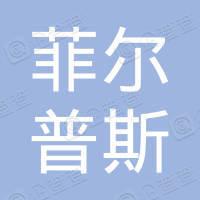 深圳市菲尔普斯电子有限公司