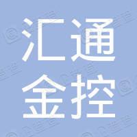 深圳市汇通金控基金投资有限公司