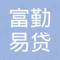 富勤易贷信息咨询(北京)有限公司昆明分公司