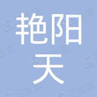 永嘉县艳阳天酒店有限公司