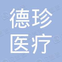 德珍(中国)医疗科技有限公司