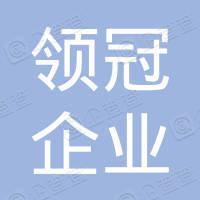 广西领冠企业管理有限公司