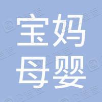 宝妈(重庆)母婴护理有限公司