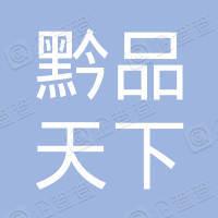 贵州黔品天下农牧业发展有限公司