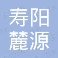 寿阳县麓源科技工贸有限责任公司