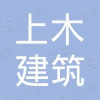 上木(武汉)建筑设计有限公司大庆分公司