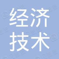 湖南省娄底经济技术开发投资建设集团有限公司