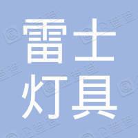 浙江雷士灯具有限公司