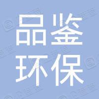 深圳市品鉴环保科技有限公司