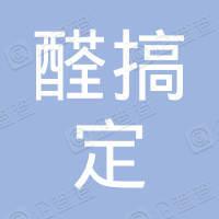 深圳醛搞定环保科技有限公司