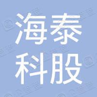 宁波海泰科股份有限公司
