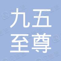 南京九五至尊珠宝有限公司