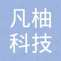 凡柚(东莞)科技有限公司