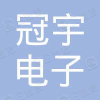 广州市冠宇电子商务有限公司