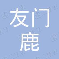 东莞市友门鹿网络科技有限公司