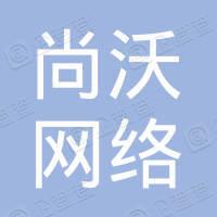 东莞市尚沃网络科技有限公司