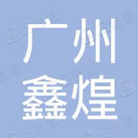 广州鑫煌网络科技有限公司