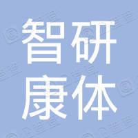 吉林省智研康体工程有限公司