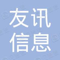 东莞市友讯信息科技有限公司