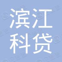 南京市滨江科技小额贷款股份有限公司