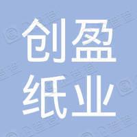 深圳市创盈纸业有限公司