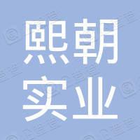 重庆熙朝实业集团有限公司