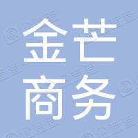 深圳市金芒商务服务有限公司