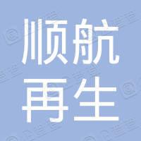 襄阳顺航再生资源有限公司