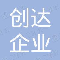 重庆创达餐饮管理有限公司