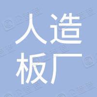 洛阳人造板厂有限公司