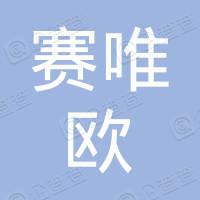 深圳市赛唯欧电子有限公司