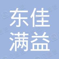 广州市东佳满益发展有限公司佳烨分公司