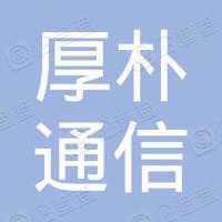 深圳市厚朴通信有限公司