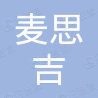 深圳市麦思吉网络科技有限公司