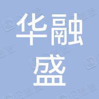 深圳市华融盛科技有限公司