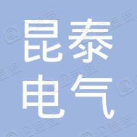 广州市昆泰电气有限公司